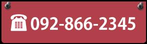 092-866-2345